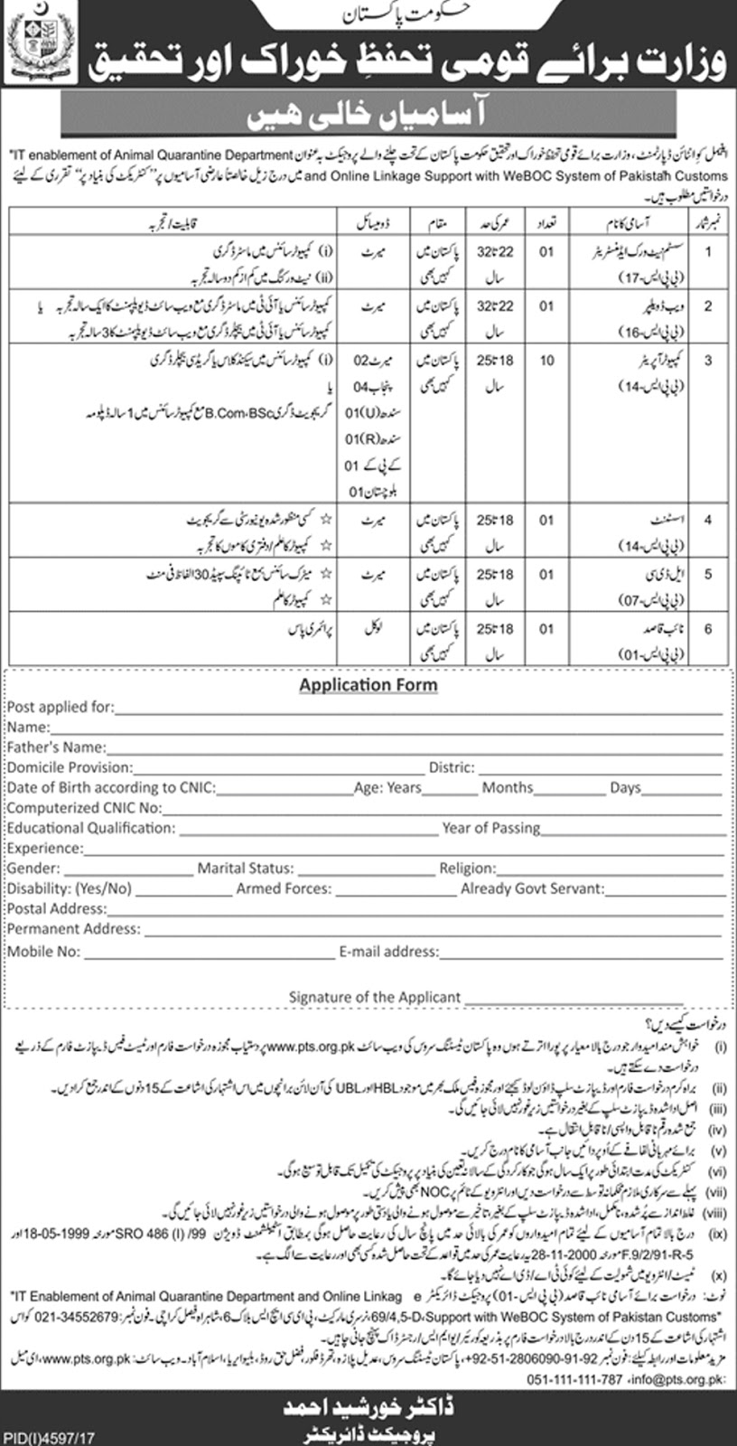 Jobs In Ministry Of National Food And Security Research Islamabad 2018 for 15 Posts via PTS