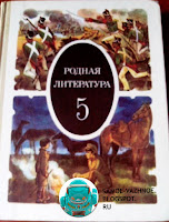 учебник СССР Родная литература  часть первая 5 класс книга советская
