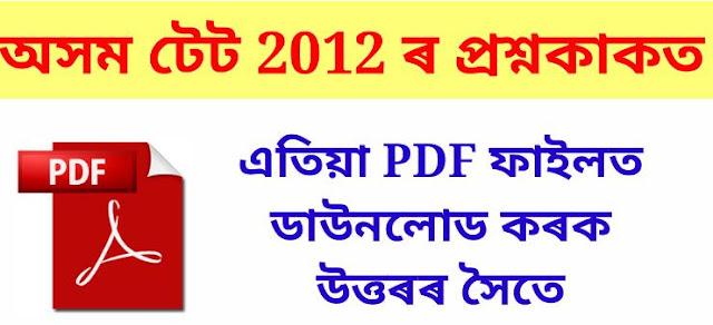 Assam TET Exam 2012 Question Paper Environmental Studies