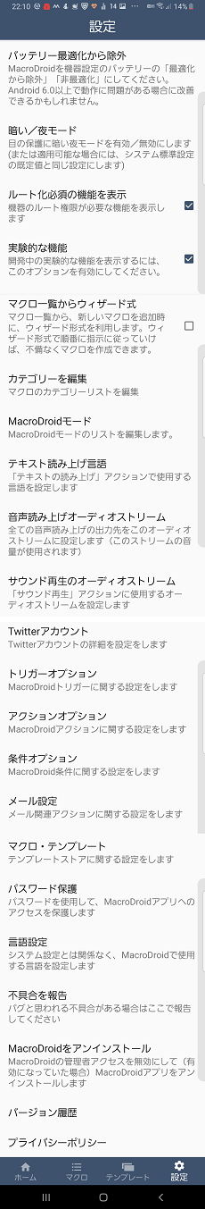 MacroDroid Trigger