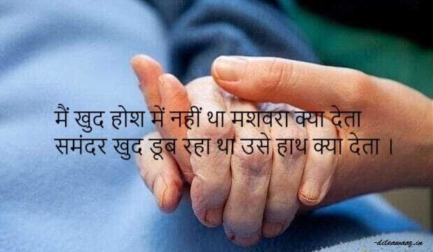 Urdu Hindi shayari-उर्दू हिन्दी शायरी-CONSULTATION मशवरा