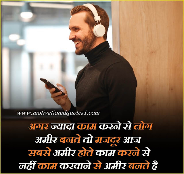 """""""network marketing motivational quotes in hindi"""""""