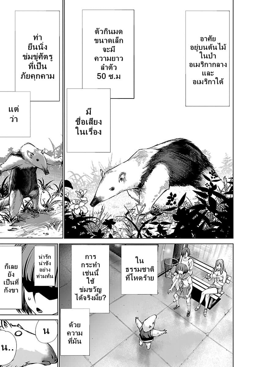 อ่านการ์ตูน Killing Bites ตอนที่ 66 หน้าที่ 31