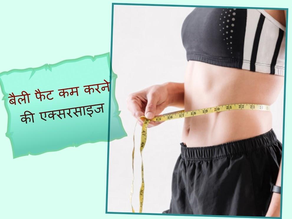 बैली फैट कम करने की 8 आसान एक्सरसाइज और डाइट चार्ट   belly fat reduction exercise and diet chart in hindi