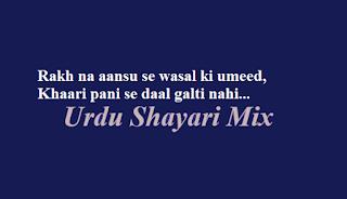 Shero shayari | Aansu shari | Aansu poetry