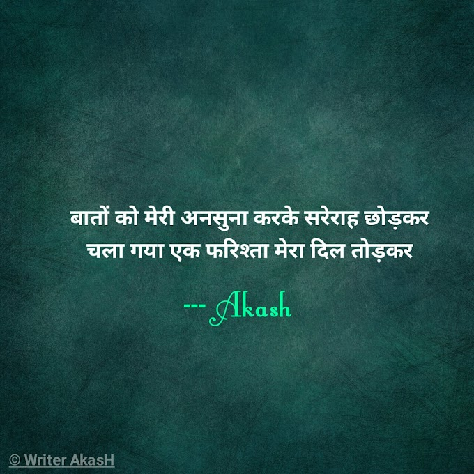 Latest Collection of Breakup Shayari in Hindi 2019