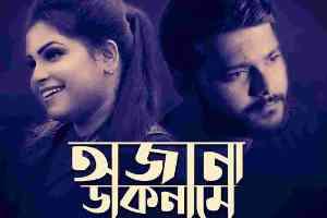 Ojana daknaame lyrics ( অজানা ডাকনামে ) | Rupak Tiary | Sagarika :