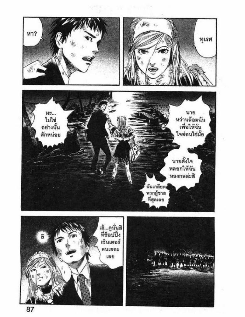 Kanojo wo Mamoru 51 no Houhou - หน้า 84