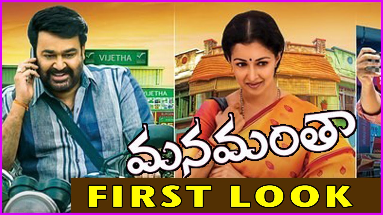 Complete cast and crew of Manamantha  (2016) bollywood hindi movie wiki, poster, Trailer, music list - Mohanlal and Gautami, Movie release date 5 August, 2016