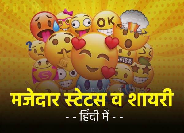 Funny Status & Shayari in Hindi - Page 23