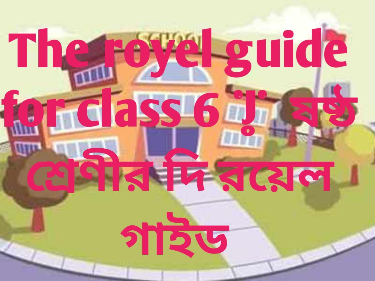 class 6 the royel guide 2021, class 6 the royel guide pdf, class 6 the royel guide book 2021, class 6 math solution the royel guide, the royel guide class 6, the royel guide for class 6, the royel guide for class 6 english, the royel guide for class  math, the royel guide for class 6 science, the royel guide for class 6 Bangladesh and global studies, the royel guide for class 6, the royel guide for class 6 hindu dharma, the royel guide for class 6 ICT, the royel guide for class 6 home science, the royel guide for class 6 agriculture education, the royel guide for class 6 physical education, ষষ্ট শ্রেণীর বাংলা দি রয়েল গাইড ডাউনলোড, ষষ্ট শ্রেণীর বাংলা গাইড এর পিডিএফ, ষষ্ট শ্রেণির বাংলা দি রয়েল গাইড পিডিএফ ২০২১, ষষ্ট শ্রেণীর দি রয়েল গাইড ২০২১, ষষ্ট শ্রেণির ইংরেজি দি রয়েল গাইড, ষষ্ট শ্রেণীর গণিত দি রয়েল গাইড, ষষ্ট শ্রেণীর দি রয়েল গাইড বিজ্ঞান, ষষ্ট শ্রেণীর দি রয়েল গাইড বাংলাদেশ ও বিশ্বপরিচয়, ষষ্ট শ্রেণীর দি রয়েল গাইড ইসলাম শিক্ষা, ষষ্ট শ্রেণীর দি রয়েল গাইড হিন্দুধর্ম, ষষ্ট শ্রেণীর দি রয়েল গাইড গার্হস্থ্য বিজ্ঞান, ষষ্ট শ্রেণীর দি রয়েল গাইড কৃষি শিক্ষা, ষষ্ট শ্রেণীর দি রয়েল গাইড তথ্য যোগাযোগ প্রযুক্তি, ষষ্ট শ্রেণীর দি রয়েল গাইড শারীরিক শিক্ষা,