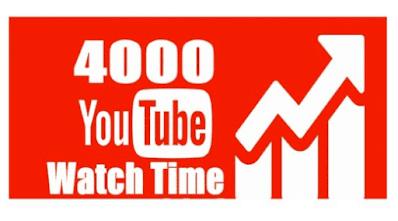 كيفية الحصول على 4000 ساعة مشاهدة مجانا