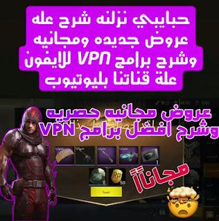 عروض جديده مجانيه للعبه بوبجي 2019