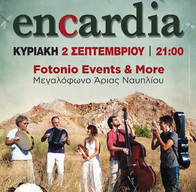 """""""Βραδιές στην αυλή μας"""": Οι encardia την Κυριακή 2 Σεπτεμβρίου στο Ναύπλιο"""