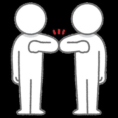 肘タッチのイラスト(握手の代わり)
