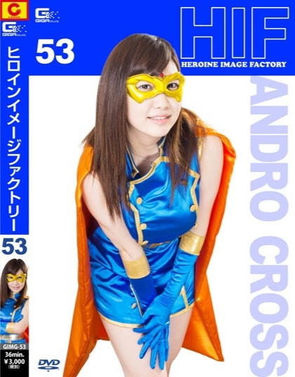 GIMG-53 Heroine Picture Factory53 Androcross