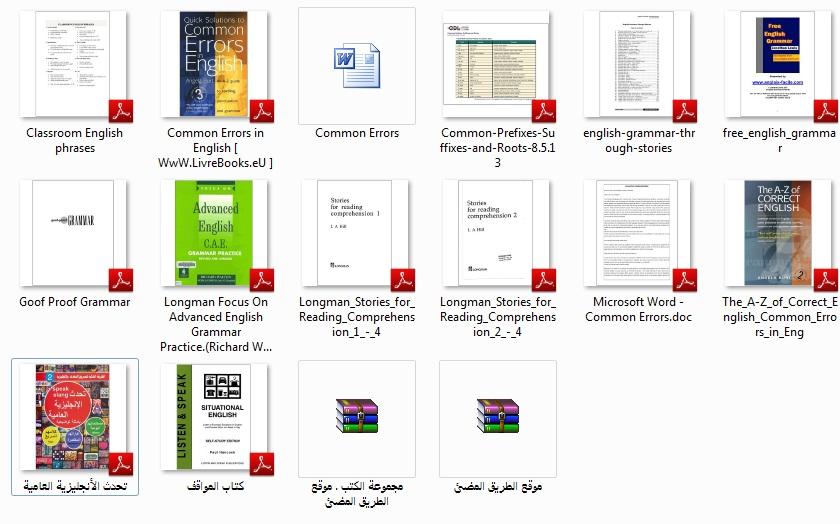 حمل افضل مجموعة من كتب اللغة الانجليزية  most important books in english language