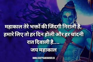 Mahakal shayari image