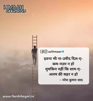 Dard shayari, sad shayari SMS Hindi, positive quotes, good thoughts shayari, bewafa shayari, love sad shayari quotes, alone boy status Shayari