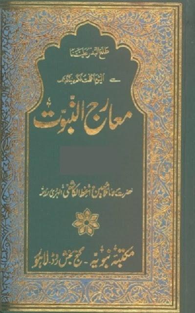 marij-un-nabuwat-pdf-download