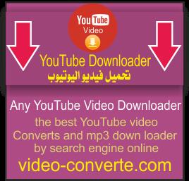 تحميل مقاطع فيديو اليوتيوب اونلاين mp3