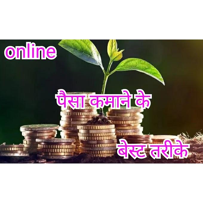 online paise kamane ke tarike? (how to earn money online) easy to earn