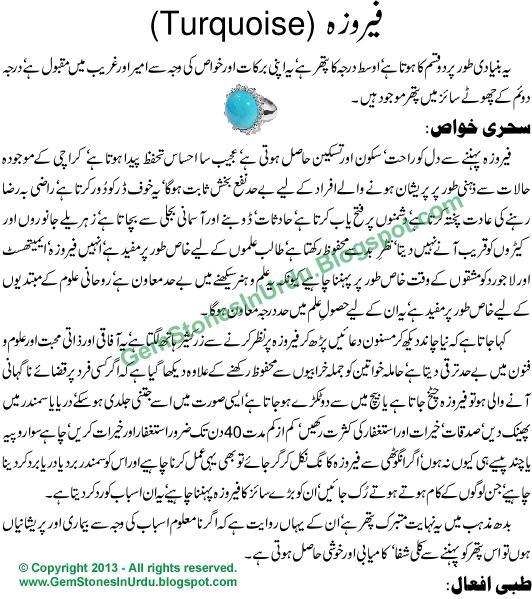 Turquoise Feroza Stone Benefits Urdu Islam Effects