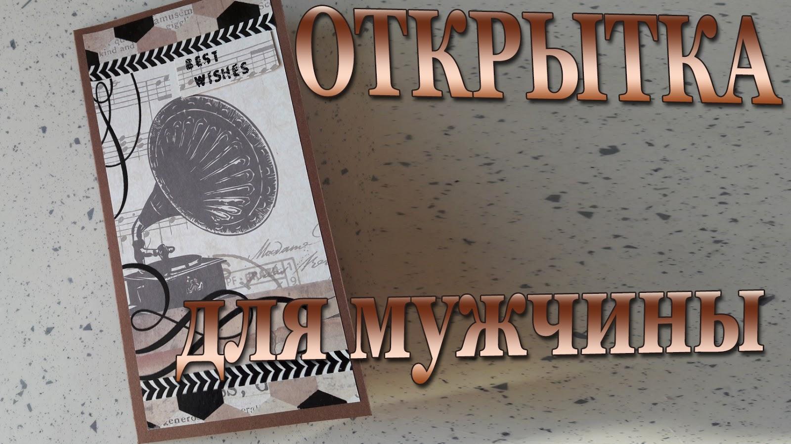 Мужчинам на а4 открытка