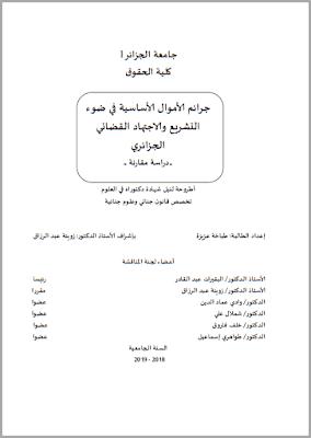 أطروحة دكتوراه: جرائم الأموال الأساسية في ضوء التشريع والاجتهاد القضائي الجزائري (دراسة مقارنة) PDF