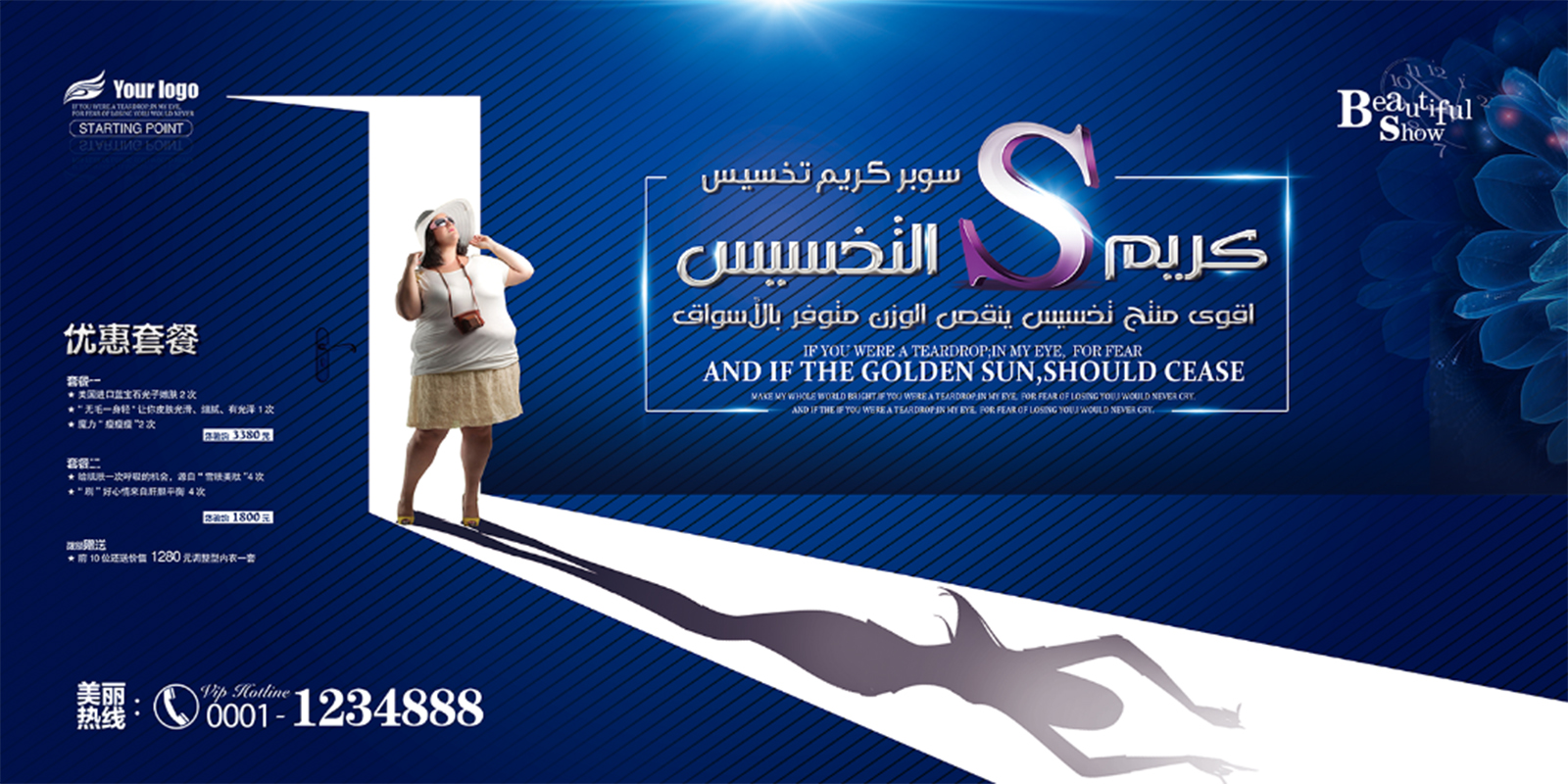 Special design for slimming products, a large banner suitable for print or web banners with adjusting sizes