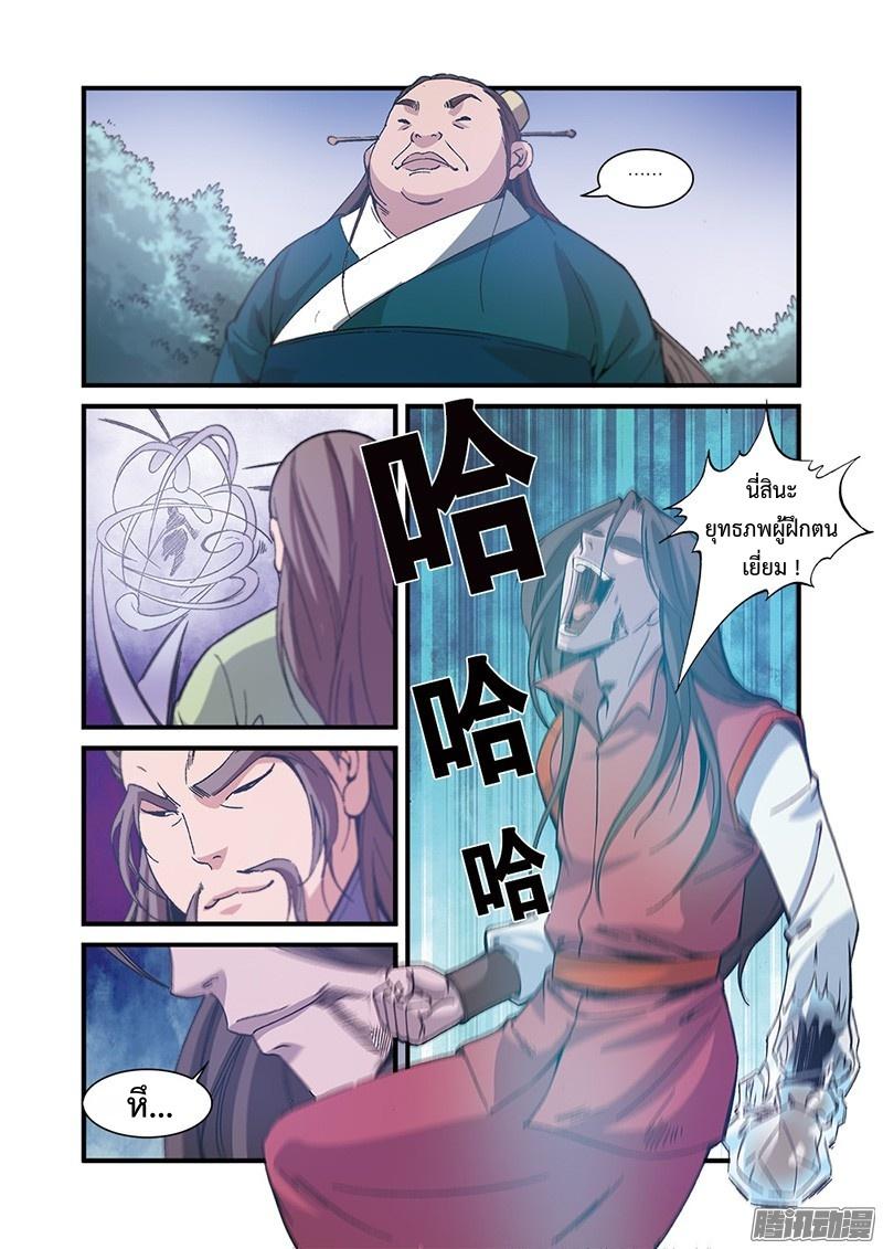 อ่านการ์ตูน Xian Ni 55 ภาพที่ 10
