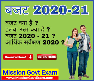 2020 budget in hindi, union budget 2020