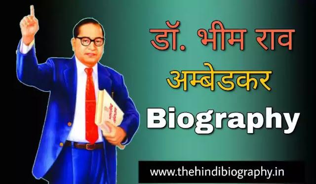 Bhimrao Ambedkar Biography - डॉ भीमराव अम्बेडकर जीवनी