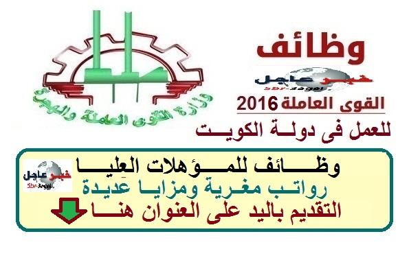 وظائف وزارة القوى العاملة للعمل بالكويت لخريجين المؤهلات العليا براتب يصل 4000 دينار