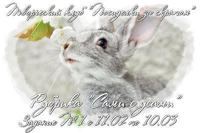 http://posidelkizascrapom.blogspot.ru/2016/02/1.html
