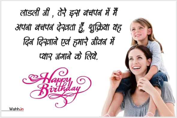 Birthday Wishes For Daughter In Hindi From  mom