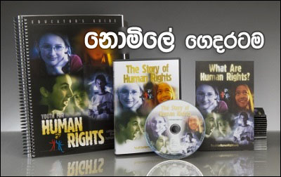 http://www.aluth.com/2015/11/human-rights-to-life-education-package.html