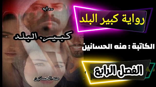 رواية كبير البلد للكاتبه منه الحسانين - الفصل الرابع