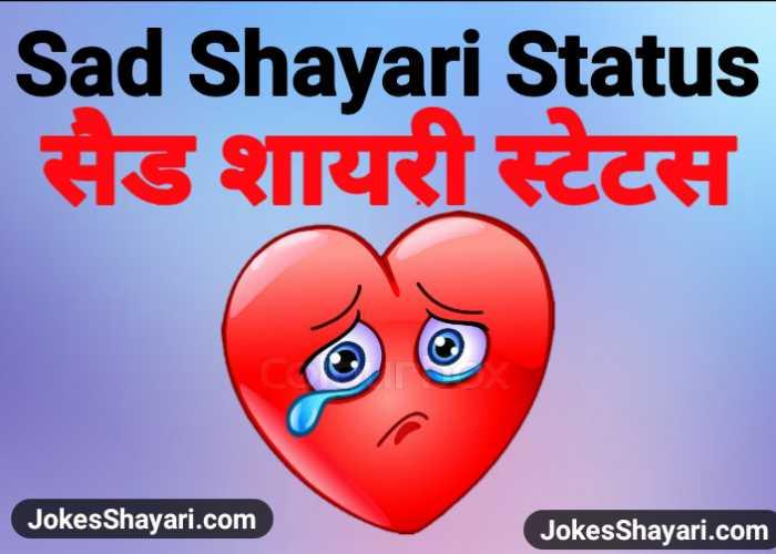 sad shayari status in hindi | सैड शायरी स्टेटस