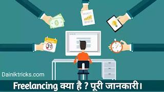 Freelancing क्या है ? Freelancer कैसे बने ? पूरी जानकारी