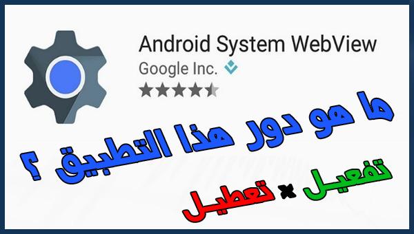 دور Android System Webview و شرح تفيعل و تعطيل التطبيق