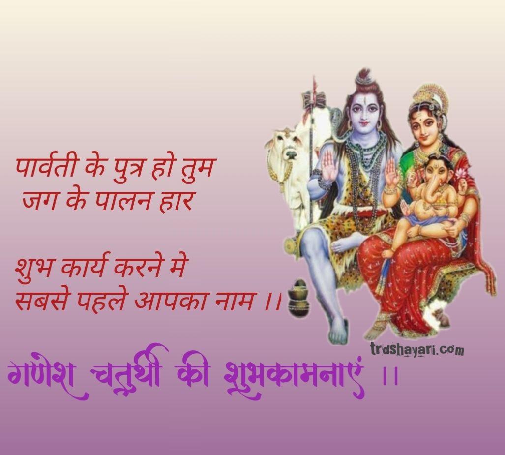 Ganesh chaturthi sandesh in hindi