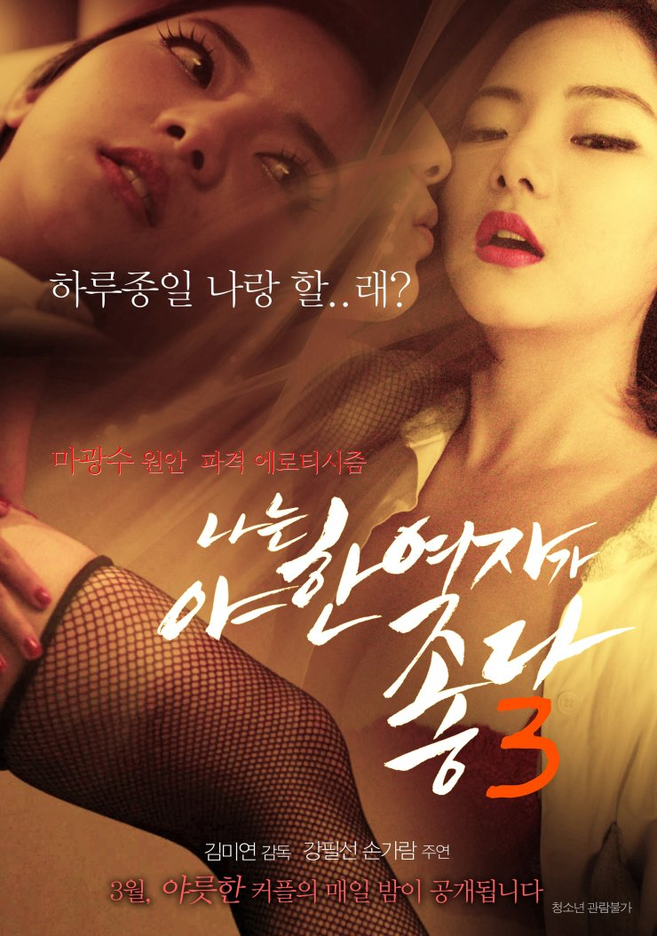 Young Mother 3 Full Korea 18+ Adult Movie Online Free