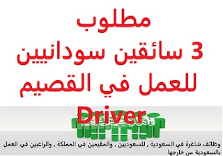 3 Sudanese drivers are required to work in Al-Qassim  To work as a private driver in Al-Qassim  Experience: To have a valid driving license  Salary: to be determined after the interview