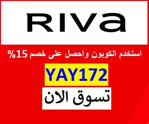 كوبون خصم Riva Fashion بقيمة 15% على كل المنتجات حتي اخر نوفمبر