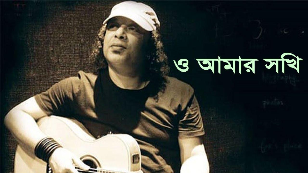 O Amar Shokhi Lyrics ( ও আমার সখি ) - Ayub Bachchu