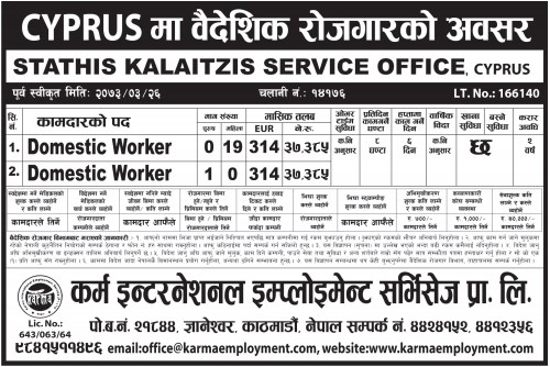 Jobs For Nepali In Cyprus Salary -Rs.37,000/