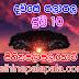 Lagna Palapala Ada Dawase  | ලග්න පලාපල | Sathiye Lagna Palapala 2019 | 2019-07-10
