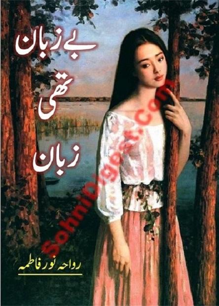 bay-zuban-thi-zuban-novel-pdf-download