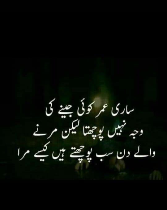 urdu poetry iqbal
